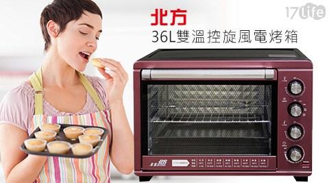 只要3290元(含運)即可購得【北方】原價3990元36L雙溫控旋風電烤箱(PF536)1台,購買即享1年保固服務!
