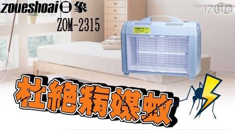 捕蚊/捕蚊燈
