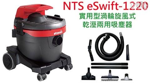 STARMIX/吸塵器/NTS-1220/STARMIX吸特樂乾濕兩用吸塵器NTS-1220/抗菌/乾濕兩用吸塵器/馬達/德國/吸特樂