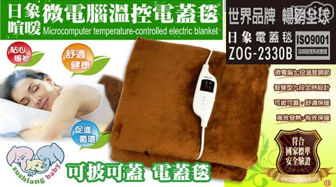 【日象】暄暖微電腦溫控電暖毯/電毯(雙人) ZOG-2330B