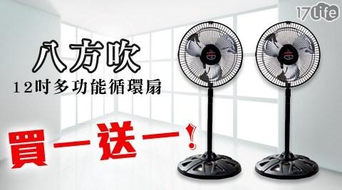 金展輝/多功能/循環扇/12吋/八方吹多功能循環扇/電風扇/立扇
