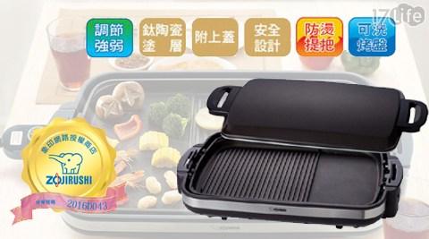 象印-分離式鐵板燒烤組