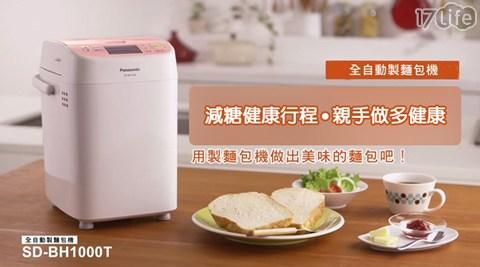 國際牌/麵包機/全自動/製麵包/國際/麵包/微電腦