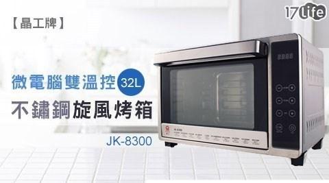微電腦/晶工/烤箱/全機/大烤箱/不鏽鋼/304不鏽鋼/大公升/晶工牌烤箱