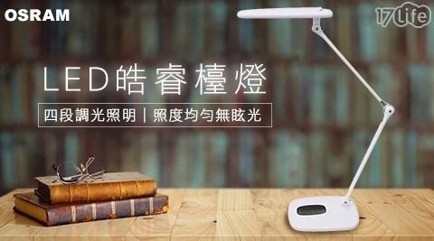 【OSRAM歐司朗】LED皓睿檯燈 HI001