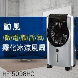 【勳風】微電腦活氧霧化冰涼風扇-旗艦版(附冰晶罐) HF-5098HC