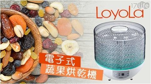 LoyoLa-電子式蔬果烘乾機 HL-2060