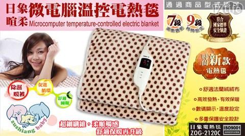 電毯/電暖毯/毛毯/電熱毯