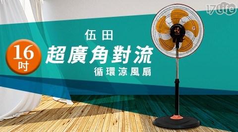 電風扇/循環扇/360度/風扇/立扇