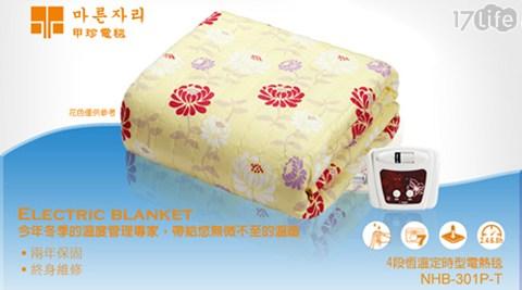 電毯/電暖毯/毛毯/暖氣/電暖器/暖器/毯子/暖毯/NHB-301P-T/甲珍