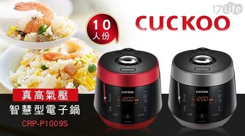 韓國/福庫/Cuckoo/李昇基/韓國原裝/電子鍋/電鍋/煮飯/壓內鍋/壓力鍋/智慧型電子鍋