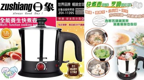 【日象】1.2L 全能養生快煮壺(美食鍋)(ZOI-1120S)