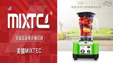 【美國MIXTEC】全營養生機調理機 WB-R100(贈陶瓷刀3件組)