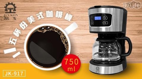 晶工/五杯份美式咖啡機/美式咖啡機/咖啡機/JK-917