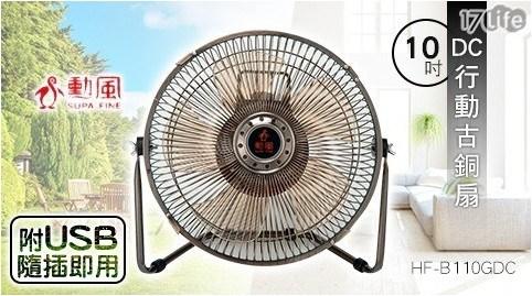 DC扇/循環扇/電風扇/勳風/電風/電扇/DC風扇/古銅扇