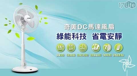 奇美/DC扇/循環扇/電風扇/DC/3D擺頭/立扇/電扇