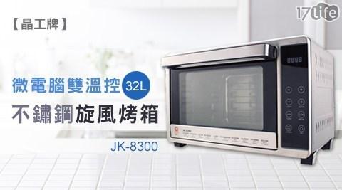 全機304不鏽鋼,雙層玻璃更安全,熱風對流烘烤溫度更均勻,32公升大容量,微電腦控制節能恆溫更省電