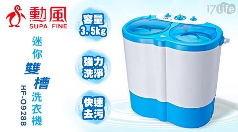 平均最低只要2,940元起(含運)即可享有【勳風】3.5KG迷你雙槽洗衣機(HF-O9288):1入/2入。