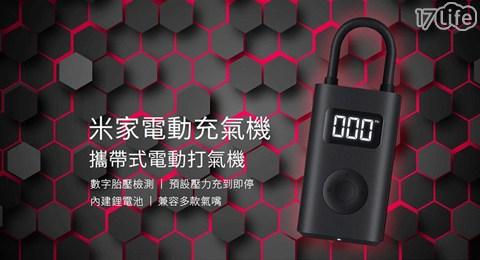 米家/MJCQB01QJ/打氣機/電動
