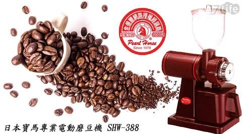 咖啡機/咖啡壺/不鏽鋼/咖啡/真空杯/磨豆機/咖啡磨豆機