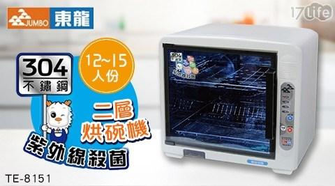 【東龍】12~15人份二層紫外線殺菌烘碗機 TE-8151