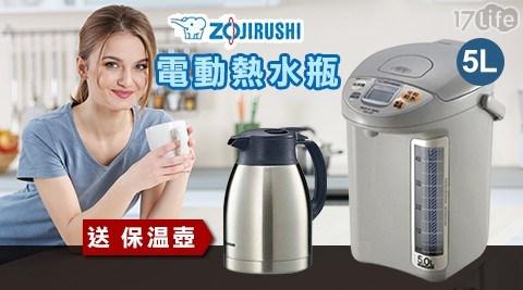 象印牌-5L電動熱水瓶+送保溫壺