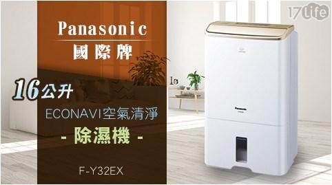 【Panasonic國際牌】16公升ECONAVI空氣清淨除濕機 F-