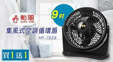 買一送一/電風扇/勳風/循環扇