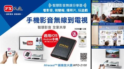 只要 1,590 元 (含運) 即可享有原價 2,480 元 【PX大通】智慧影音無線分享器(娛樂放大鏡) WFD-2100 (送HDMI-1.2MS高速HDMI線)