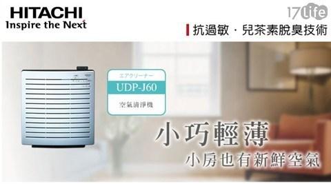 清淨機/空濾/國際/夏普/聲寶/抗過敏/脫臭/日立/UDP-J60/空氣清淨機