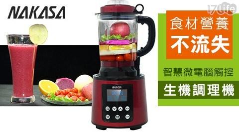 果汁機/研磨杯/果汁杯/慢磨/冰沙/高湯/果汁/304不鏽鋼/生機調理/全營養