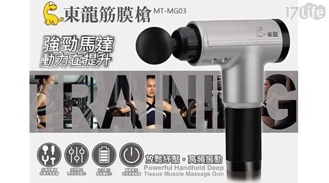 MT-MG03/按摩器/按摩/東龍/深層震動筋膜槍按摩器