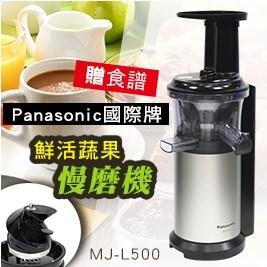 【Panasonic國際牌】鮮活蔬果慢磨機 MJ-L500(贈食譜SP