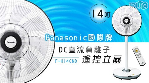 【Panasonic國際牌】14吋旗艦型DC直流負離子遙控立扇 F-H