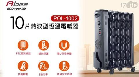 快譯通-10片扇葉波浪型恆溫電暖器