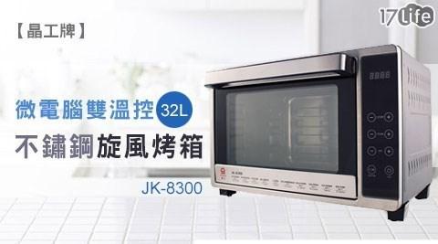 晶工牌-雙溫控旋風烤箱JK-8300