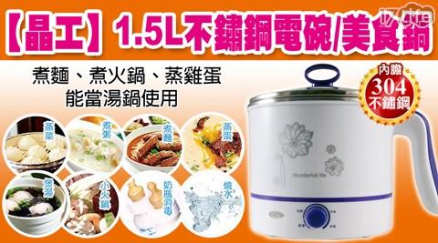 美食鍋/蒸煮鍋/不鏽鋼