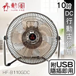(買一送一) 勳風-10吋行動古銅電風扇
