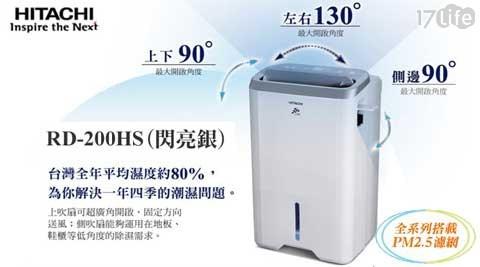日立/一級節能/除濕機/空濾/清淨機/PM2.5/負離子/除溼機