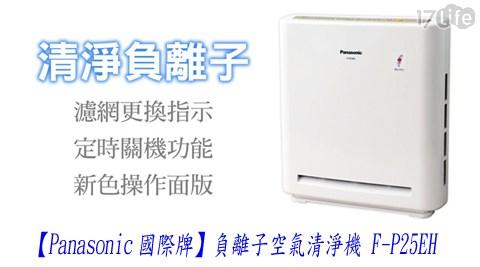 國際/清淨/清淨機/空濾/除臭/PM2.5/HEPA/負離子/MIT