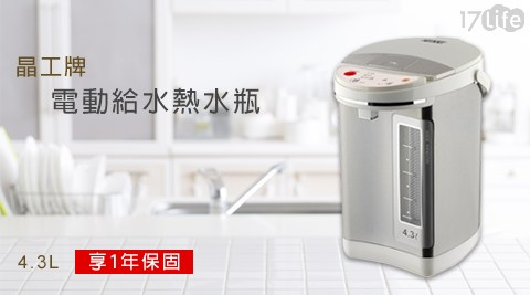 晶工牌/4.3L/電動給水/熱水瓶/JK-8366