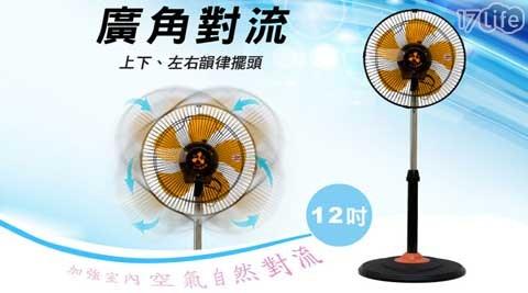 買一送一/電風扇/循環扇/360度/風扇/立扇