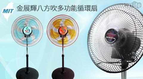 只要510元起(含運)即可購得【金展輝】原價最高6320元台灣製八方吹多功能循環扇系列任選1台/2台/4台:(A)12吋/(B)14吋/(C)16吋。購買即享1年保固服務!