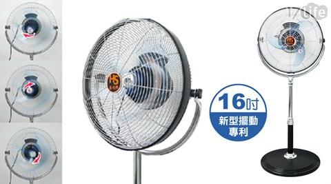 平均最低只要 1749 元起 (含運) 即可享有(A)【豪尚牌】16吋內旋式3D立體空氣循環扇/ 電風扇 HS-1688 1入/組(B)【豪尚牌】16吋內旋式3D立體空氣循環扇/ 電風扇 HS-1688 2入/組