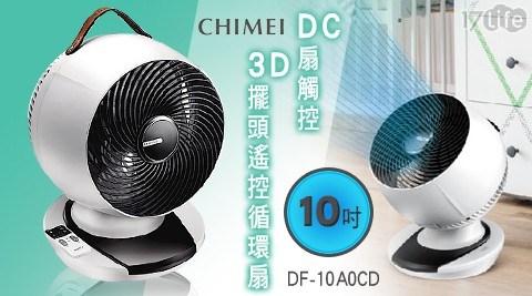 奇美/DC扇/循環扇/電風扇/DC/3D擺頭