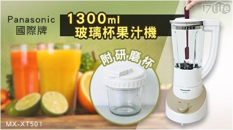 【Panasonic國際牌】1300ml玻璃杯果汁機(附研磨杯) MX