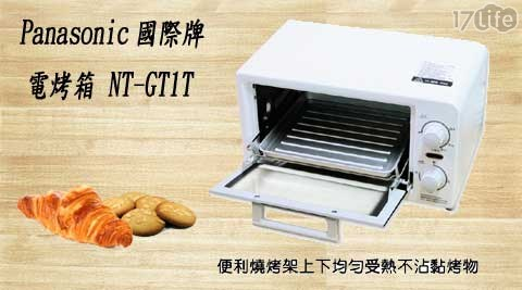 【Panasonic國際牌】9公升1200W電烤箱 NT-GT1T