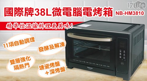 【Panasonic國際牌】38公升微電腦電烤箱 NB-HM3810