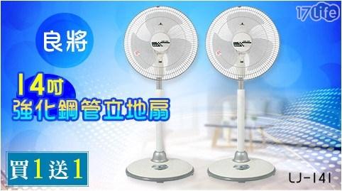 14吋/電風扇/台灣製造/桌扇/立扇