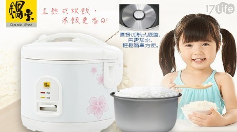 煮飯/電鍋/保溫/電子鍋/炊飯/厚釜/不沾內鍋